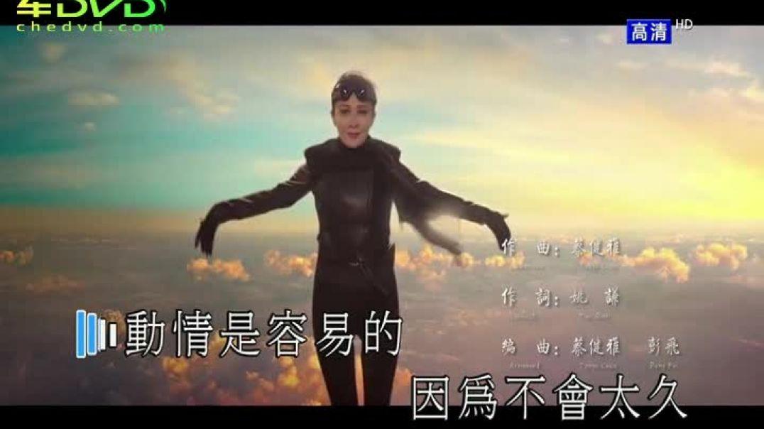 张学友-停格-(国语)[Chedvd